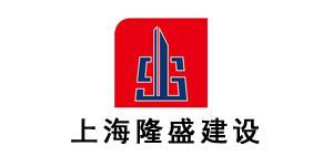 鲁科重工合作客户-上海隆盛建设
