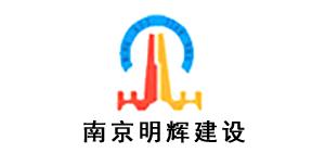 鲁科重工合作客户-南京明辉建设