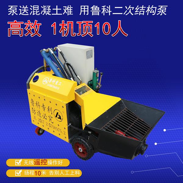 建筑工程二次结构用砼泵车