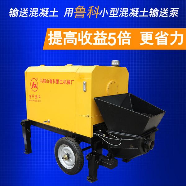 小型混凝土地泵机压力如何调制