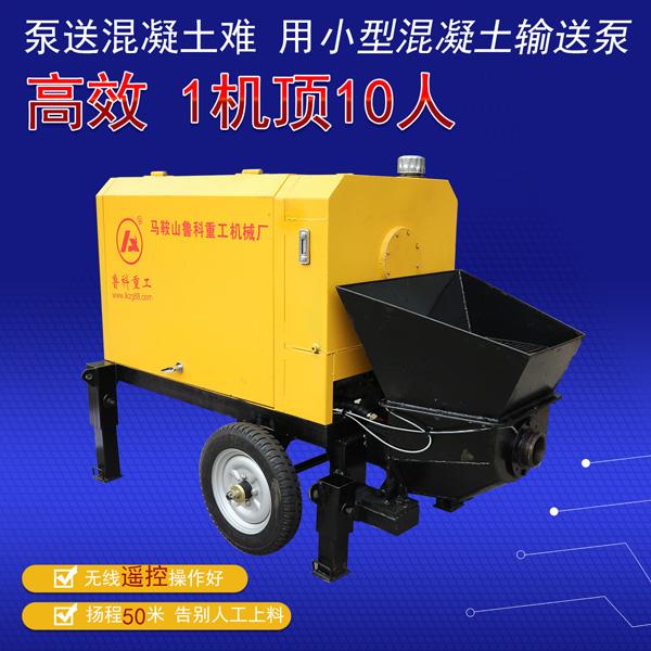 买一台这样的小型混凝土泵车要多少钱