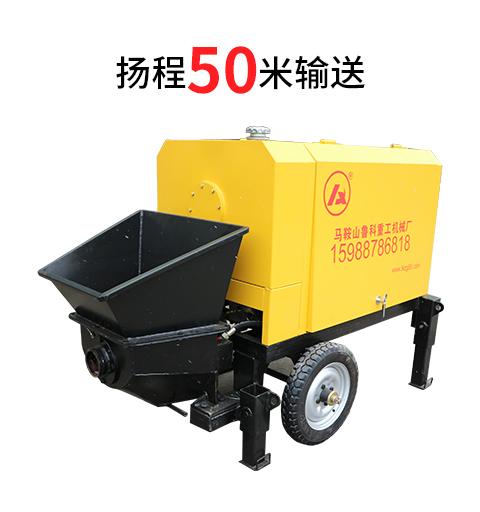 二次小型混凝土输送泵