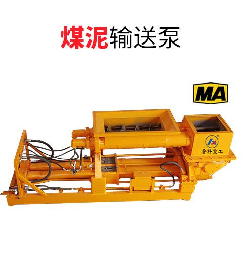 煤泥输送泵