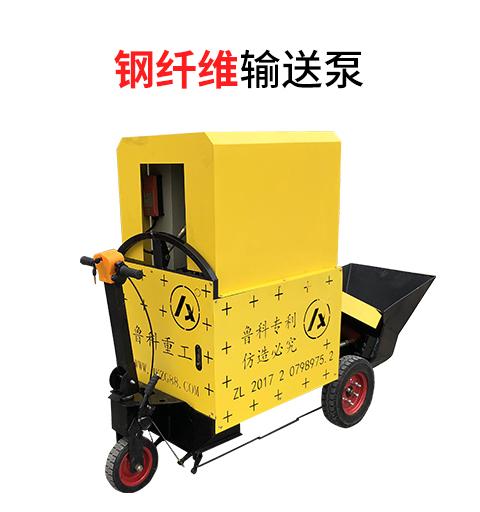 钢纤维输送泵