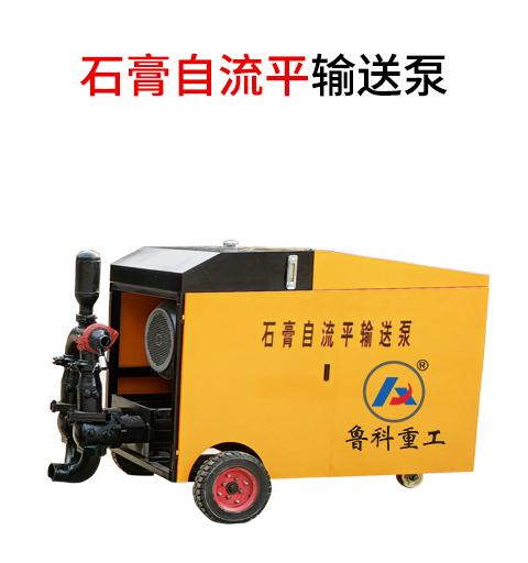 石膏自流平输送泵